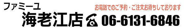 ファミーユ海老江.jpg