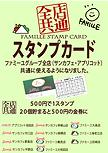 ファミーユ-スタンプカード20.png