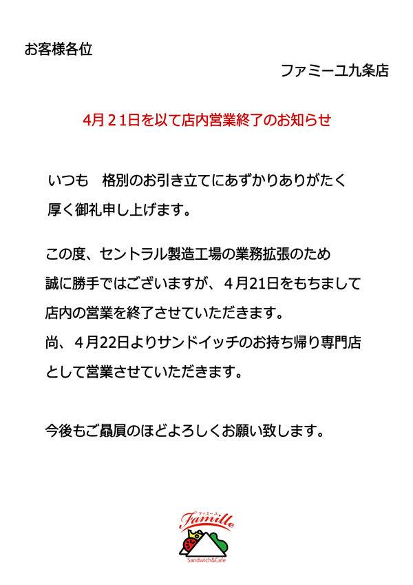九条店内ww.jpg