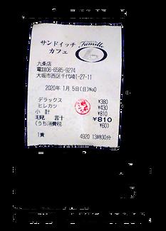 ファミーユ-スタンプカード2.png