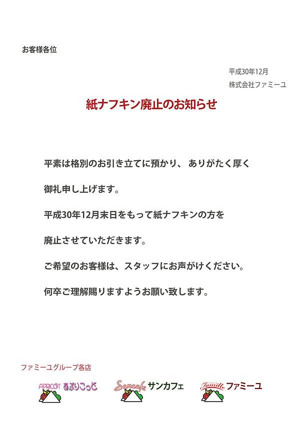 201812おしぼりww.jpg