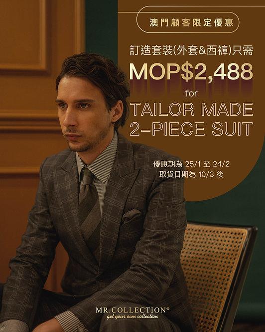 $2,488 2-Piece MTM Suit(Macau Only)