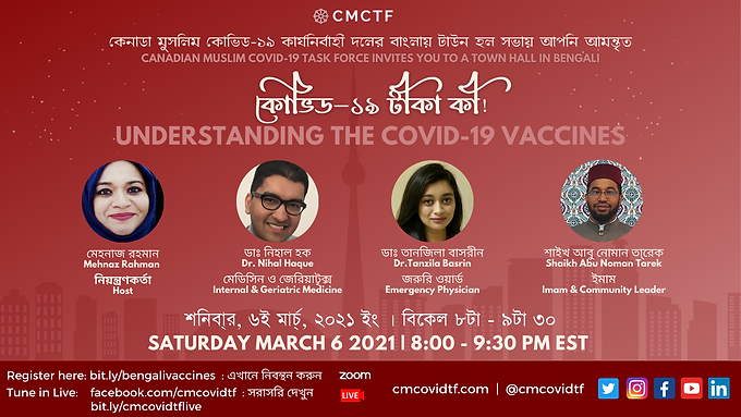 BENGALI TOWN HALL COVID-19 VACCINES