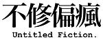 Untitled fiction_logo_cn-03.png