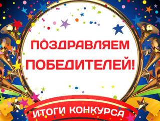 """ИТОГИ КОНКУРСА """"Выбери себя"""" 2017"""