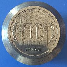 רושמה למטבע 10 אגורות