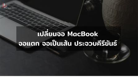 เปลี่ยนจอ MacBook จอแตก จอเป็นเส้น ประจวบคีรีขันธ์