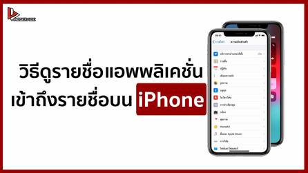วิธีดูรายชื่อแอพพลิเคชั่นที่เข้าถึงรายชื่อบน iPhone