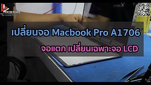 เปลี่ยนจอ Macbook Pro A1706 จอแตก เปลี่ยนเฉพาะจอ LCD