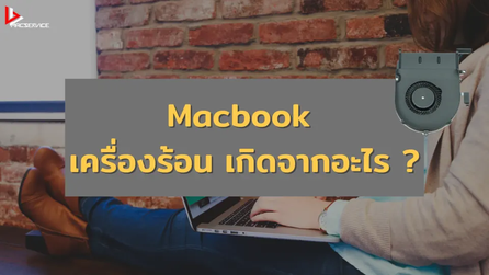 Macbook เครื่องร้อนเกิดจากอะไร ?