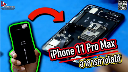 iPhone 11 Pro Max เปิดไม่ติด ค้างโลโก้ ค้างหน้า iTunes