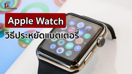 วิธีประหยัดแบตเตอรี่ Apple Watch