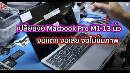 เปลี่ยนจอ Macbook Pro M1 13 นิ้ว จอแตก จอเสีย จอไม่ขึ้นภาพ