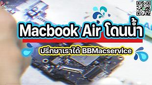 Macbook Air อาการ : เครื่องโดนน้ำ เปิดไม่ติด