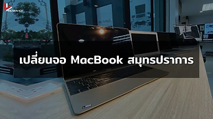 เปลี่ยนจอ MacBook จอแตก จอเป็นเส้น สมุทรปราการ