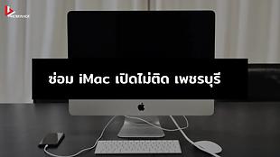 ซ่อม iMac เปิดไม่ติด เพชรบุรี