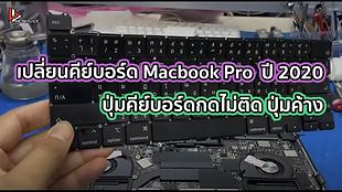 """เปลี่ยนคีย์บอร์ด Macbook Pro 13"""" ปี2020 คีย์บอร์ดเสีย"""