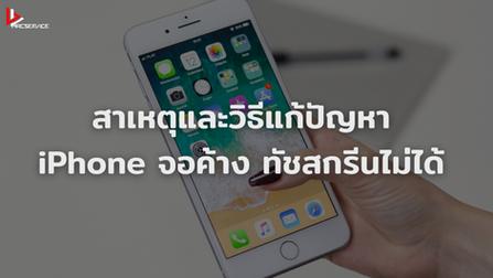 สาเหตุและวิธีแก้ปัญหา iPhone จอค้าง ทัชสกรีนไม่ได้