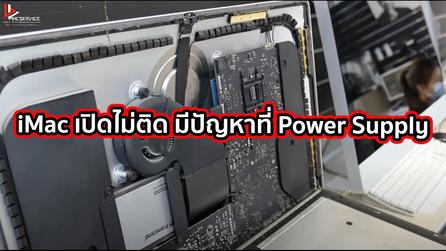 iMac เปิดไม่ติด มีปัญหาที่ Power Supply