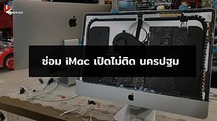 ซ่อม iMac เปิดไม่ติด นครปฐม