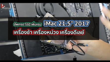 """อัพเกรด SSD เพิ่มแรม iMac 21.5"""" 2017 เครื่องช้า เครื่องหน่วง เครื่องดีเลย์"""