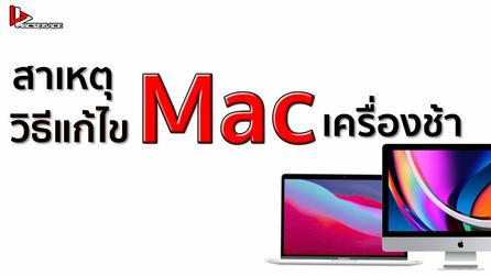สาเหตุและวิธีแก้ไข Mac เครื่องช้า