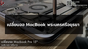 เปลี่ยนจอ MacBook จอแตก จอเป็นเส้น พระนครศรีอยุธยา