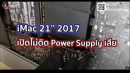 iMac 21'' 2017 เปิดไม่ติด Power Supply เสีย