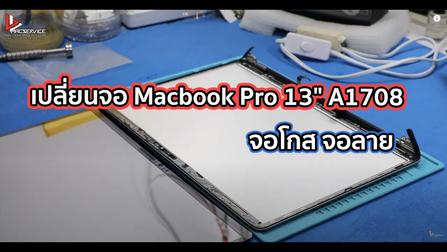 """เปลี่ยนจอ Macbook Pro 13"""" A1708 จอโกส จอลาย"""