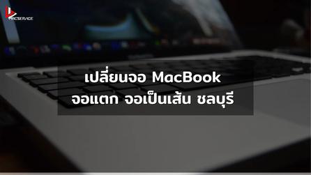 เปลี่ยนจอ MacBook จอแตก จอเป็นเส้น ชลบุรี