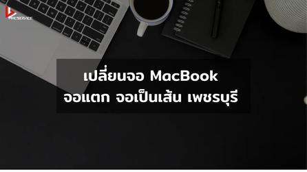 เปลี่ยนจอ MacBook จอแตก จอเป็นเส้น เพชรบุรี