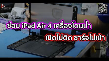ซ่อม iPad Air 4 เครื่องโดนน้ำ เปิดไม่ติด ชาร์จไม่เข้า