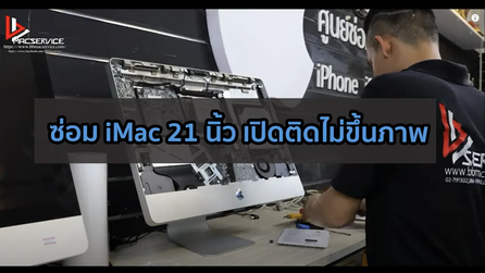 ซ่อม iMac 21 นิ้ว เปิดติดไม่ขึ้นภาพ