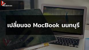 เปลี่ยนจอ MacBook จอแตก จอเป็นเส้น นนทบุรี
