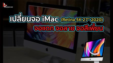 เปลี่ยนจอ iMac (Retina 5K 27'' 2020) จอแตก จอลาย จอสีเพี้ยน