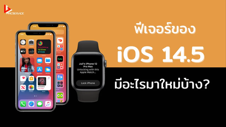 iOS 14.5 มีฟีเจอร์อะไรใหม่บ้าง!