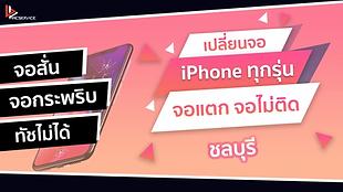 เปลี่ยนจอ iPhone ชลบุรี