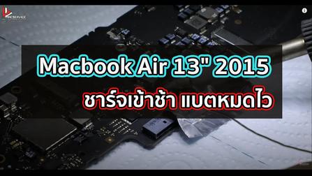 """Macbook Air 13"""" 2015 ชาร์จเข้าช้า แบตหมดไว"""