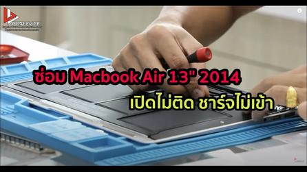 """ซ่อม Macbook Air 13"""" 2014 เปิดไม่ติด ชาร์จไม่เข้า"""