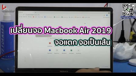เปลี่ยนจอ Macbook Air 2019 จอแตก จอเป็นเส้น