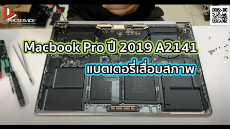 เปลี่ยนแบตเตอรี่ Macbook Pro ปี 2019 A2141 แบตเตอรี่เสื่อมสภาพ