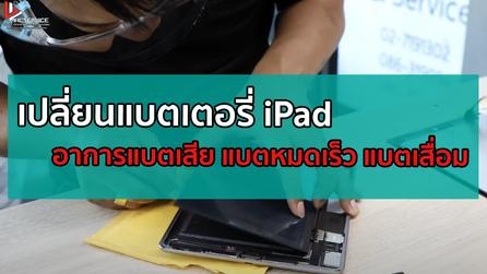 เปลี่ยนแบตเตอรี่ iPad อาการ แบตเสีย แบตหมดเร็ว แบตเสื่อม