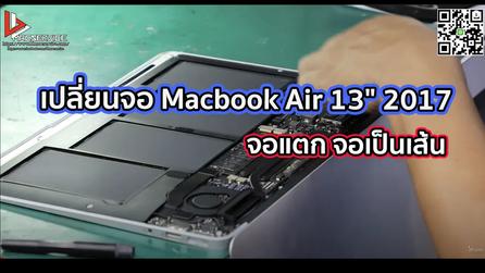 """เปลี่ยนจอ Macbook Air 13"""" 2017 จอแตก จอเป็นเส้น"""