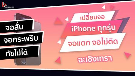 เปลี่ยนจอ iPhone ฉะเชิงเทรา