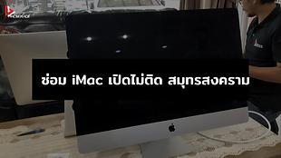 ซ่อม iMac เปิดไม่ติด สมุทรสงคราม