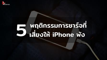 5 พฤติกรรมการชาร์จที่เสี่ยงให้ iPhone พัง