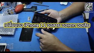 เปลี่ยนจอ iPhone 11 จอลาย จอแตก จอเสีย