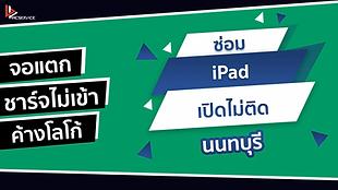 ซ่อม iPad เปิดไม่ติด นนทบุรี