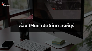ซ่อม iMac เปิดไม่ติด สิงห์บุรี