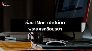 ซ่อม iMac เปิดไม่ติด พระนครศรีอยุธยา